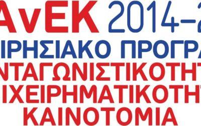 Ενιαία Ταυτότητα για τα ελληνικά προϊόντα αγροδιατροφής