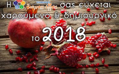 Καλό και δημιουργικό το 2018