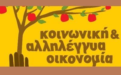 Κοινωνική και Αλληλέγγυα Οικονομία (Κ.ΑΛ.Ο)