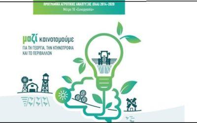 Συνεργασία για την παραγωγικότητα της γεωργίας και την προστασία του περιβάλλοντος