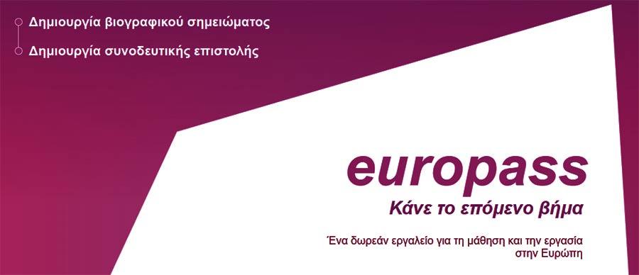 πλατφόρμα europass