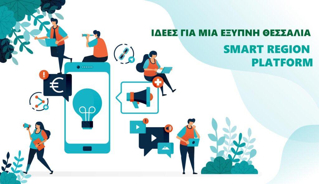 Smart Region Platform